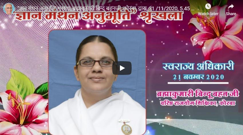 ''ज्ञान मंथन अनुभूति'' शृंखला, ब्रह्माकुमारी बिन्दु बहनजी, कोरबा, द्वारा, 21 /11/2020, 5.45 pm